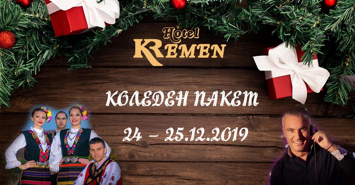 Hotel Kremen's Christmas package