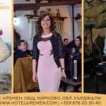 Балканско парти в Комплекс Кремен 29