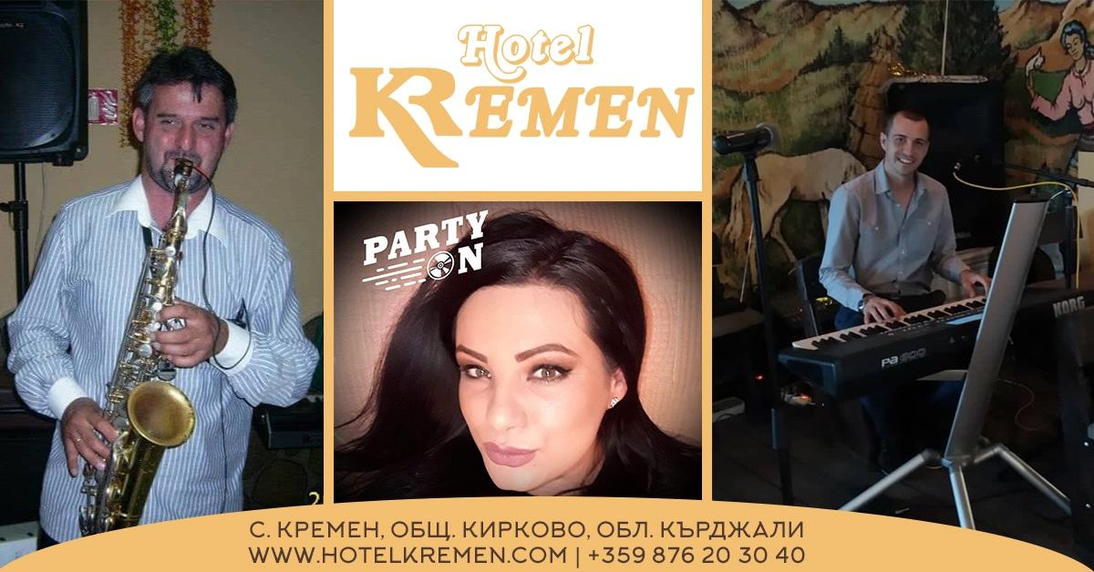 Балканско парти в Комплекс Кремен 30