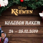 Hotel Kremen's Christmas package