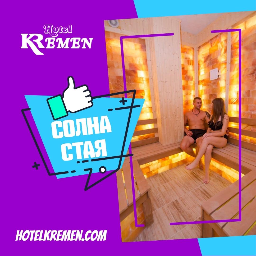 Солна стая в Спа Хотел Кремен - Кирково