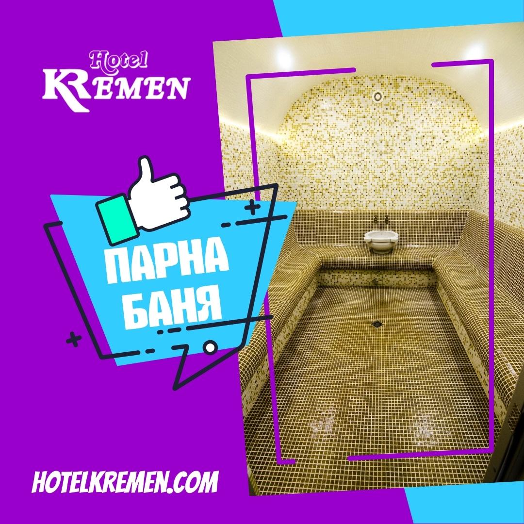 Парна баня в Спа Хотел Кремен - Кирково