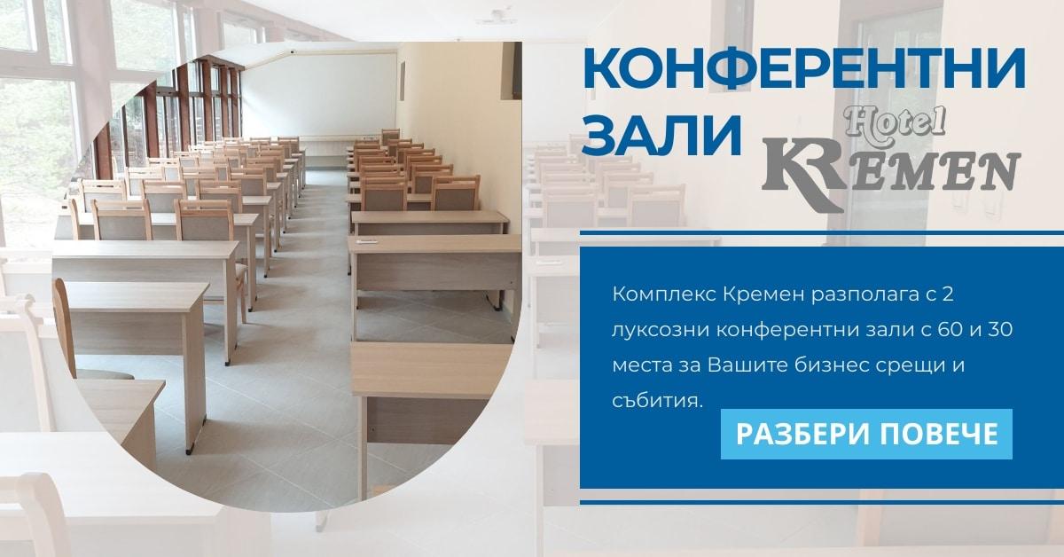 Конферентни зали в Хотел Кремен - Кирково