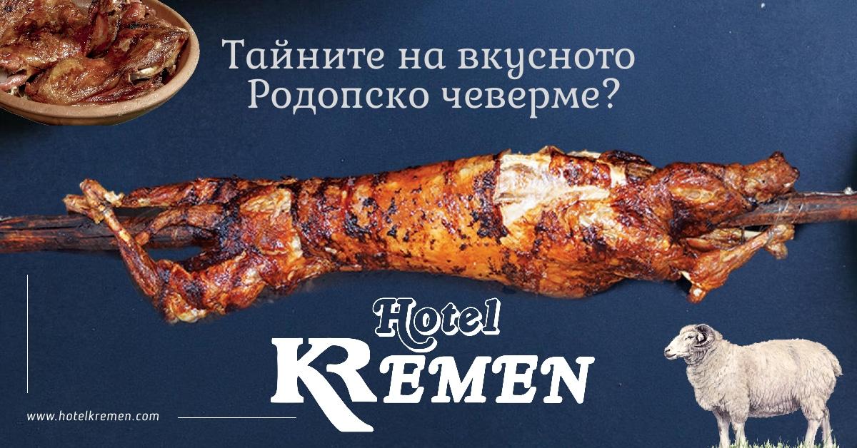Тайните на вкусното Родопско чеверме?