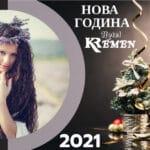 Оферта за нова година в хотел Кремен – Кирково