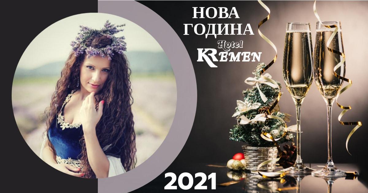 Оферта за нова година в хотел Кремен - Кирков