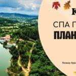 """СПА пакети """"Планинска есен"""" в Хотел Кремен"""