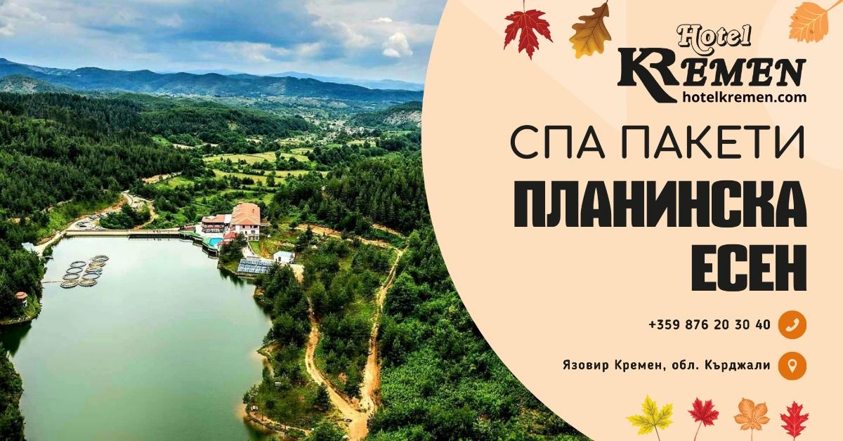 СПА пакети Планинска есен в Хотел Кремен