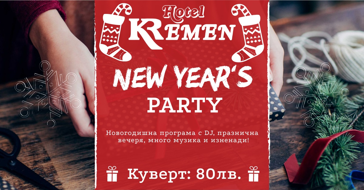 Куверт за Нова година в Хотел Кремен - Кирково
