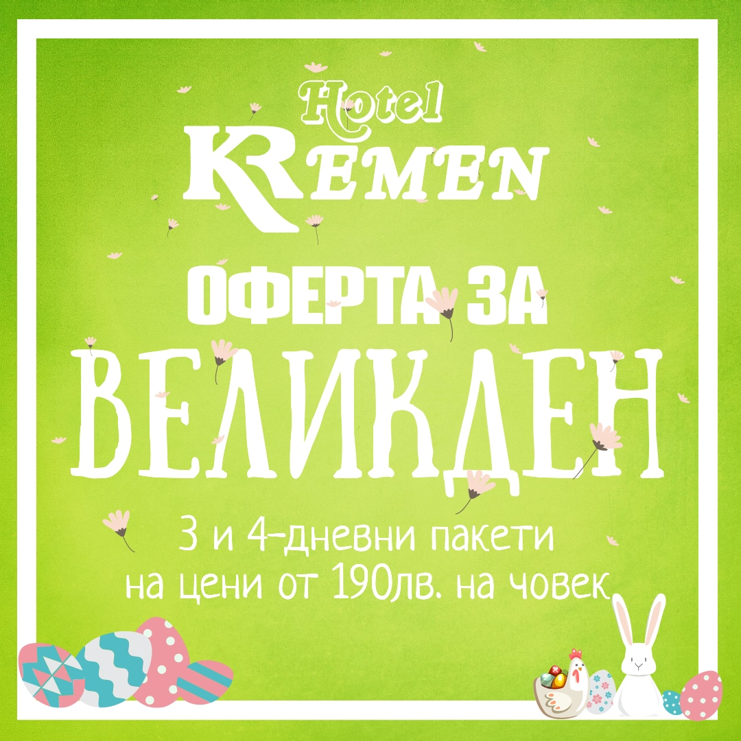"""Пакет """"Великден в Родопите"""""""