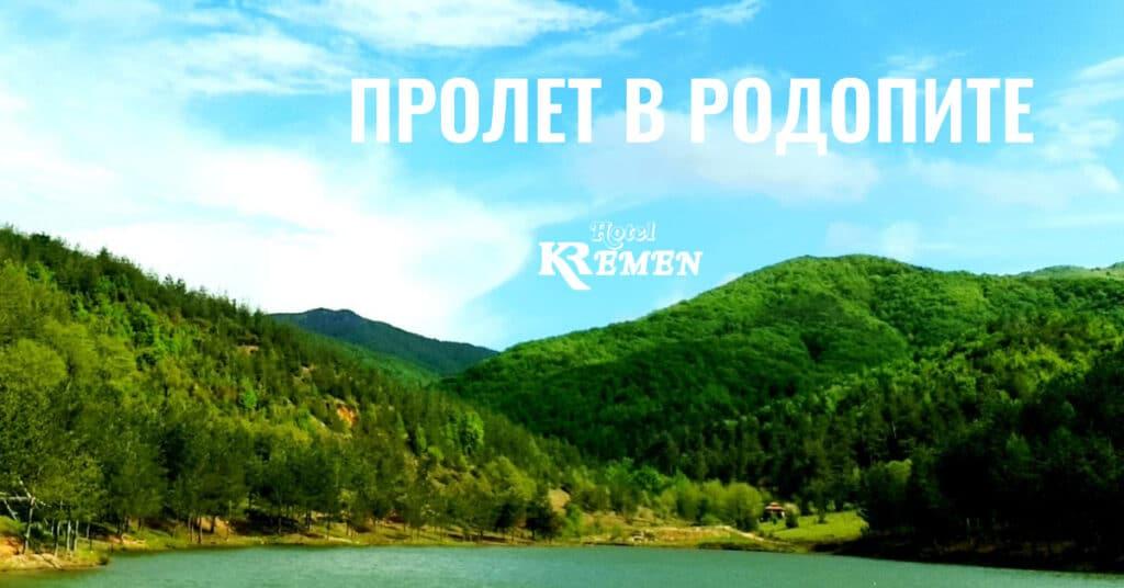 Оферта за почивка в Хотел Кремен - Пролет в Родопите