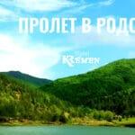 """Пакет """"Пролет в Родопите"""""""