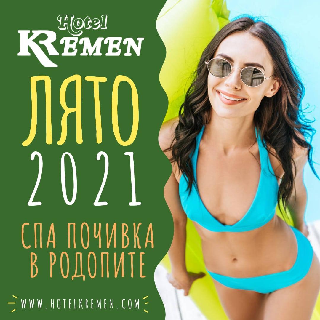 """Пакети """"Лято в Родопите 2021"""""""
