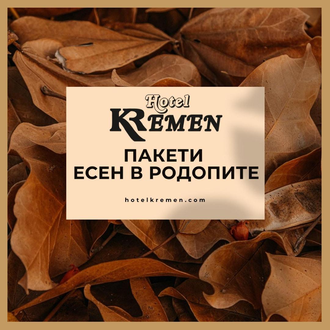 Пакети Есен в Родопите