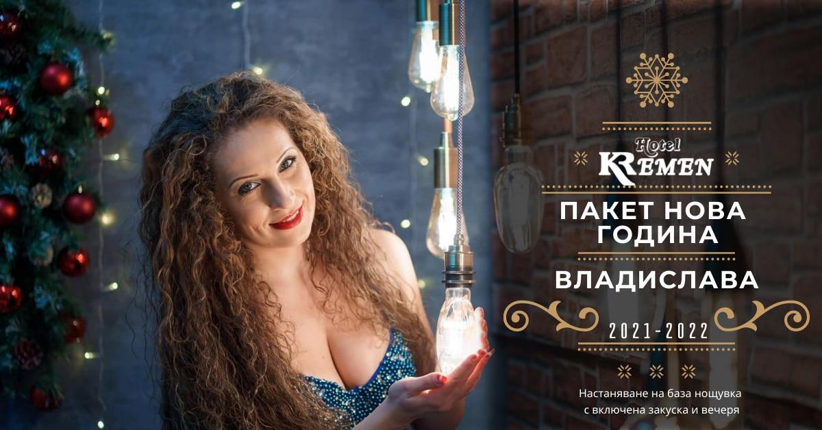 Нова година в Родопите с Владислава Христозова